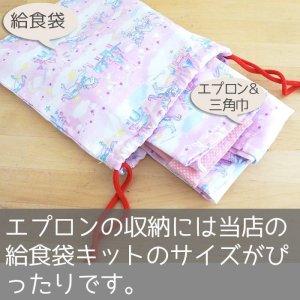 画像2: ★サンプル品販売★ユニコーンとお城 ブルー【エプロン&三角巾】