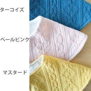 画像2: あったかアランニット 3色【くるくるスタイ】ベビー 手作りキット 国産