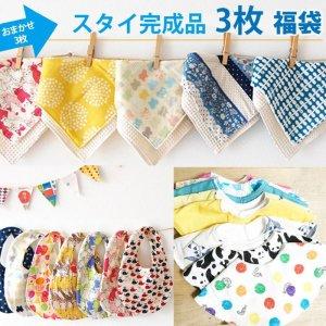 画像1: 【送料無料】スタイ(完成品)3枚福袋&おまけガーゼ ベビー ダブルガーゼ 国産