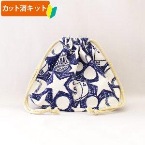 画像1: ベースボール 青【お弁当袋】手作りキット 入園入学 手芸キット 中厚手生地
