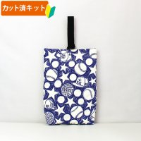 ベースボール 青【シューズバッグ】手作りキット 入園入学 手芸キット