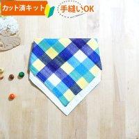 ビッグチェック ブルー【ハンカチスタイ】手作りキット ダブルガーゼ