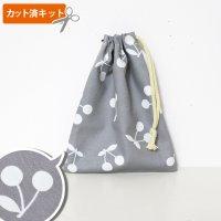 さくらんぼツイン グレー【コップ袋】手作りキット 中厚手生地【A】