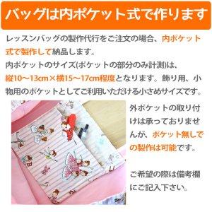 画像2: 製作代行/入園グッズオーダー【バッグ系】★制作するキットも同時にご購入下さい