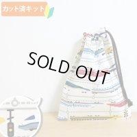 トレイン GoGo 2色【コップ袋】手作りキット 入園入学 手芸キット 中厚手生地