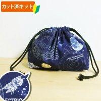 宇宙ステーション ネイビー【お弁当袋】手作りキット 中厚手生地【A】