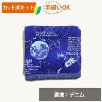 宇宙ステーション ネイビー【移動ポケット】手作りキット 中厚手生地【I】