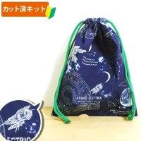 宇宙ステーション ネイビー【給食袋】手作りキット 中厚手生地【A】