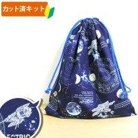 宇宙ステーション ネイビー【体操服袋/ナップサック】手作りキット 中厚手生地【A】