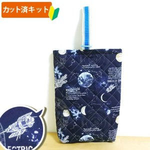 画像1: 宇宙ステーション ネイビー【シューズバッグ】手作りキット 入園入学キルティング