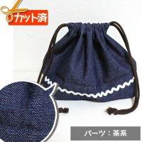 インディゴ・デニム【お弁当袋】手作りキット 中厚手生地【A】