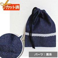 インディゴ・デニム【コップ袋】手作りキット 中厚手生地【A】
