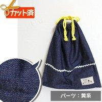 インディゴ・デニム【体操服袋/ナップサック】手作りキット 中厚手生地【A】