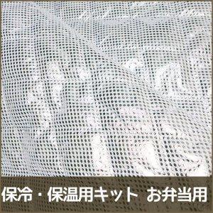 画像1: 保冷・保温用キット お弁当用【HB】