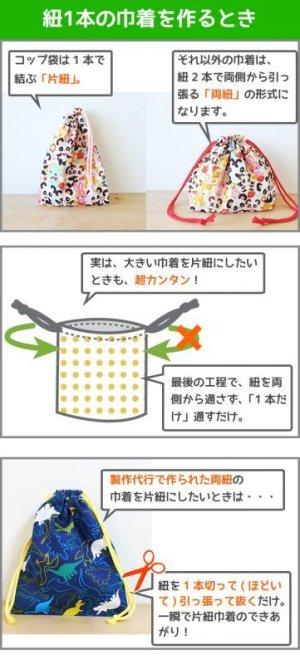 画像2: ★お取り寄せ生地で作る★お弁当袋 手作りキット 入園入学