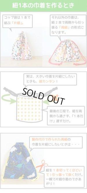 画像2: ★お取り寄せ生地で作る★給食袋 手作りキット 入園入学