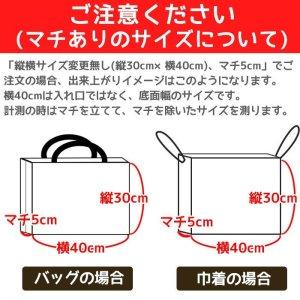 画像2: 《サイズオーダー》巾着袋