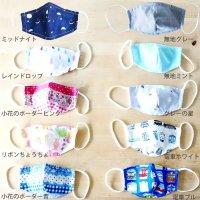 【完成品】布マスク立体型(マスクカバー) 幼児サイズ 2枚セット