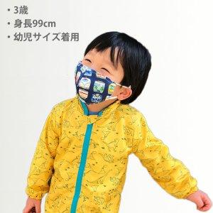 画像2: 【完成品】布マスク立体型(マスクカバー) 幼児サイズ 2枚セット