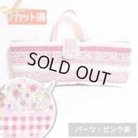 小花のボーダー ピンク【ピアニカバッグ】手作りキット キルティング【P】