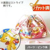 森のお菓子パーティー【お弁当袋】手作りキット 中厚手生地【A】