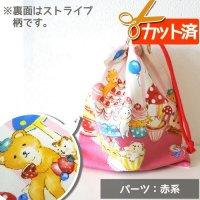 森のお菓子パーティー【コップ袋】手作りキット 中厚手生地【A】