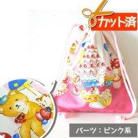 森のお菓子パーティー【給食袋】手作りキット 中厚手生地【A】