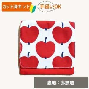 画像1: 大きなリンゴ【移動ポケット】手作りキット 手芸キット 中厚手生地【I】