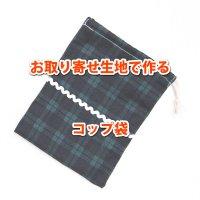 ★お取り寄せ生地で作る★コップ袋 手作りキット