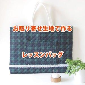 画像1: ★お取り寄せ生地で作る★レッスンバッグ 手作りキット 入園入学