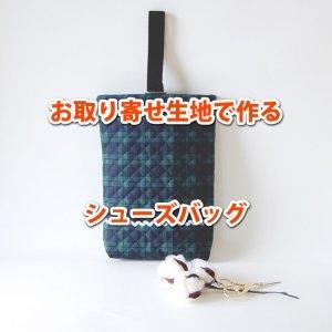 画像1: ★お取り寄せ生地で作る★シューズバッグ 手作りキット 入園入学