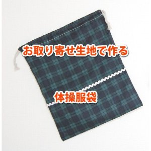 画像1: ★お取り寄せ生地で作る★体操服袋 手作りキット