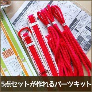 画像1: 【送料無料】入園・入学5点セットが作れるパーツキット
