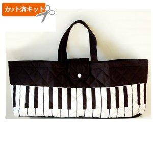 画像1: ブラックのピアノ 【ピアニカバッグ】手作りキット キルティング【P】