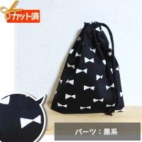 ブラック×ホワイトリボン【コップ袋】手作りキット 中厚手生地【A】