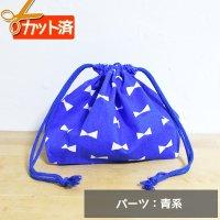 ブルー×ホワイトリボン【お弁当袋】手作りキット 中厚手生地【A】