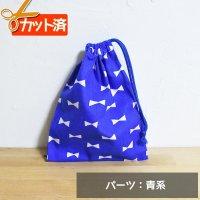 ブルー×ホワイトリボン【コップ袋】手作りキット 中厚手生地【A】