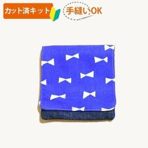 画像1: ブルー×ホワイトリボン【移動ポケット】手作りキット 中厚手生地【I】