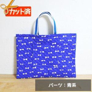 画像1: ブルー×ホワイトリボン【レッスンバッグ】手作りキット キルティング【A】