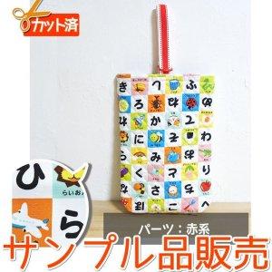 画像1: ★サンプル品販売★ひらがなれんしゅう【シューズバッグ】キルティング