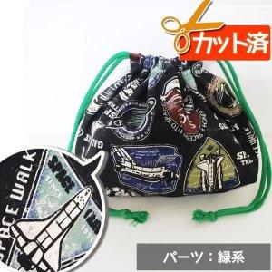 画像2: ★サンプル品販売★スペースシャトル ブラック【お弁当袋】
