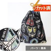 スペースシャトル ブラック【コップ袋】手作りキット 中厚手生地【A】