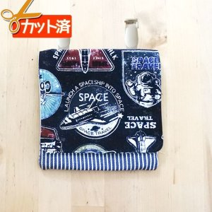 画像1: スペースシャトル ブラック【移動ポケット】手作りキット 中厚手生地【I】