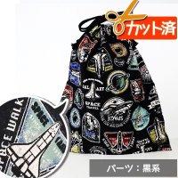 スペースシャトル ブラック【体操服袋/ナップサック】手作りキット 中厚手生地【A】