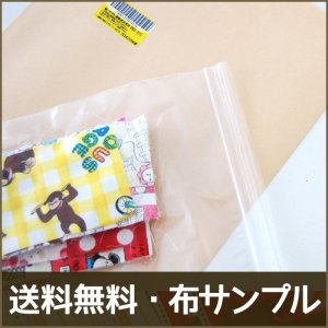 画像1: 【無料】布サンプル