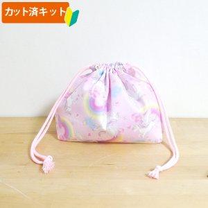 画像1: 虹とユニコーン ピンク【お弁当袋】手作りキット 入園入学 手芸キット 中厚手生地