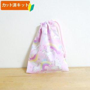 画像1: 虹とユニコーン ピンク【コップ袋】手作りキット 入園入学 手芸キット 中厚手生地