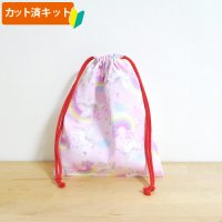 虹とユニコーン ピンク【給食袋】手作りキット 入園入学 手芸キット 中厚手生地
