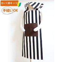 ワイド ストライプ 白黒【エプロン&三角巾】手作りキット 中厚手生地【F】
