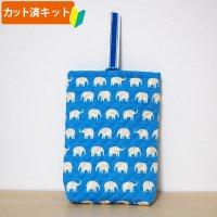 ぞうさん ブルー【シューズバッグ】手作りキット 入園入学キルティング[n]